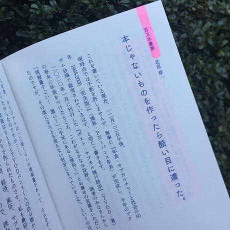Books & something vol.3 |本と何か③