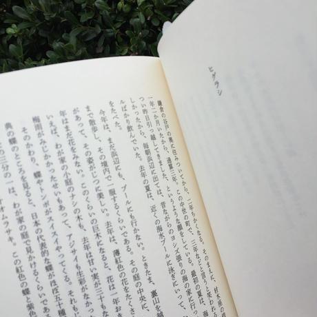 田村隆一|ぼくの鎌倉散歩