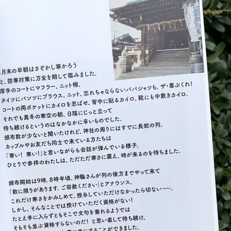文:羽賀ゆかり 絵:ヨツモトユキ|日本愛らしいもの巡りシリーズ