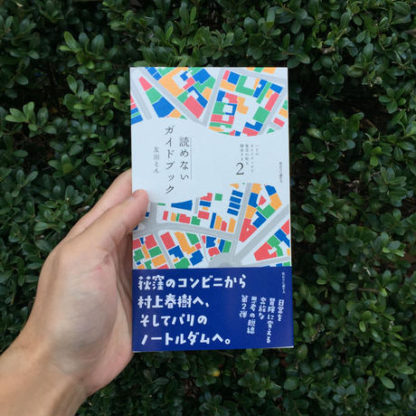 友田とん パリのガイドブックで東京の町を闊歩する2