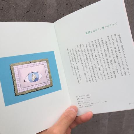 エヒラナナエ、大沢かずみ、カナイフユキ、田辺俊輔 |映画みたいなことしない?