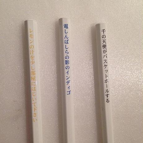ハルカゼ舎|コトバえんぴつ(ホワイト)