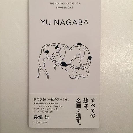 YU NAGABA(THE POCKET ART SERIES)