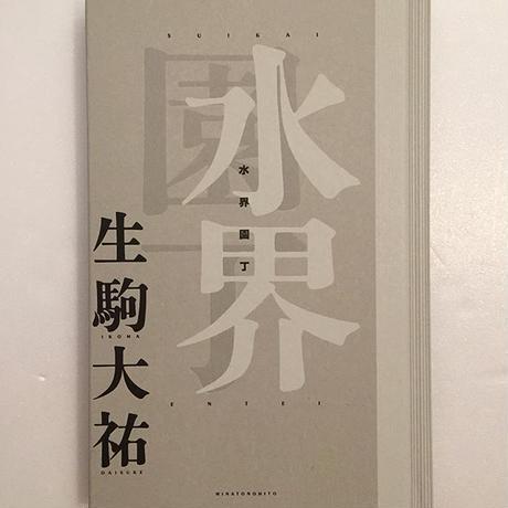生駒大祐|水界園丁