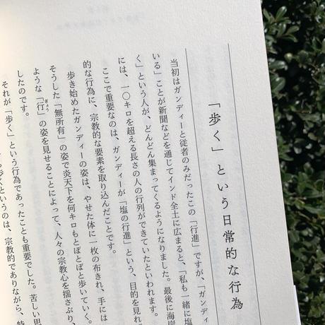中島岳志 | 自分ごとの政治学