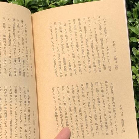たぶんたぶん倶楽部 | 16日間の日記、29日間の日記