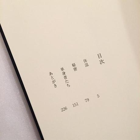 多田尋子小説集|体温
