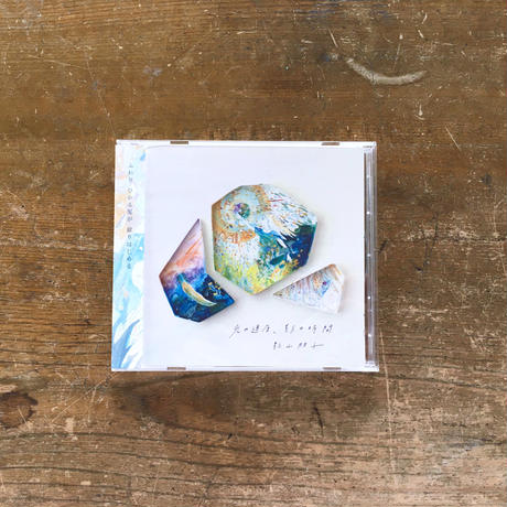 影山朋子|光の速度、影の時間(CD)