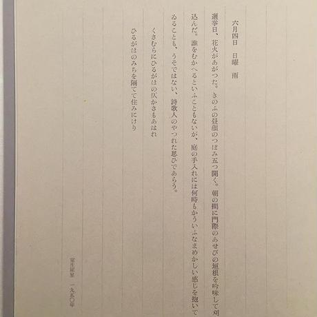 ヒロイヨミ社 |雨の日