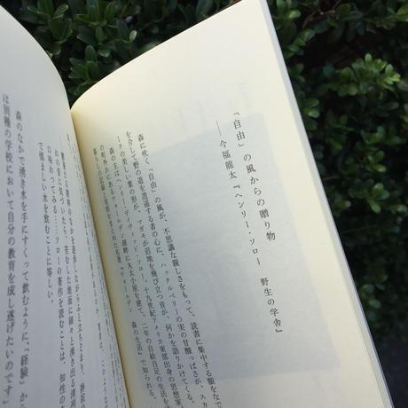 アサノタカオ|読むことの風