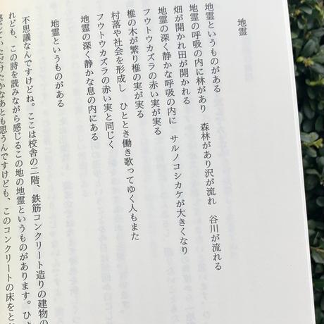 山尾三省 | 新装 アニミズムという希望