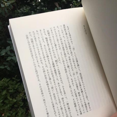 中村佑子|マザリング 現代の母なる場所