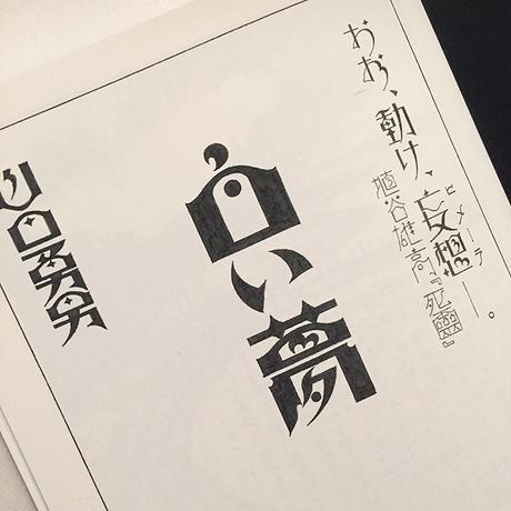 山田勇男|白い夢