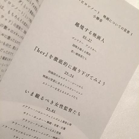 小柳帝のバビロンノート<映画についての覚書>①−③