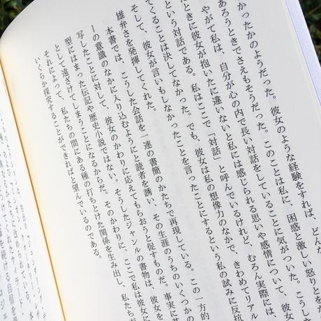 目の見えない私がヘレン・ケラーにつづる怒りと愛をこめた一方的な手紙