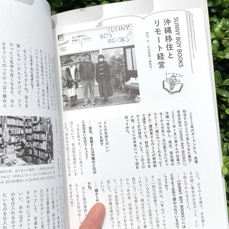 IN / SECTS vol.13|特集:NEW `BOOK SHOP' CULTURE ー書店に見る、商いのカタチー