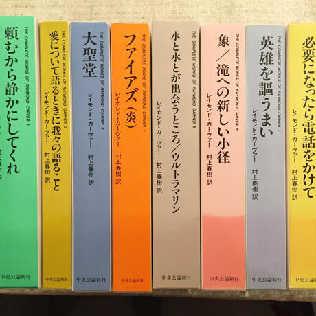 THE COMPLETE WORKS OF RAYMOND CARVER 全巻セット