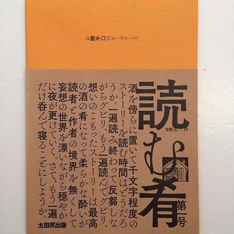 太田尻出版|読む肴 第一号