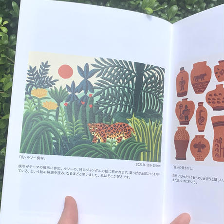 保立葉菜作品集|あぁ、楽しや木版画!2