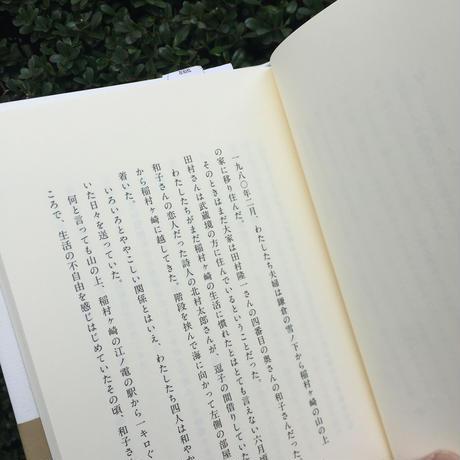 橋口幸子|こんこん狐に誘われて
