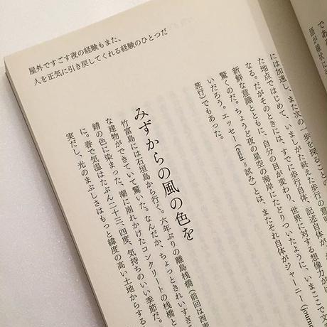 管啓次郎|ストレンジオグラフィ