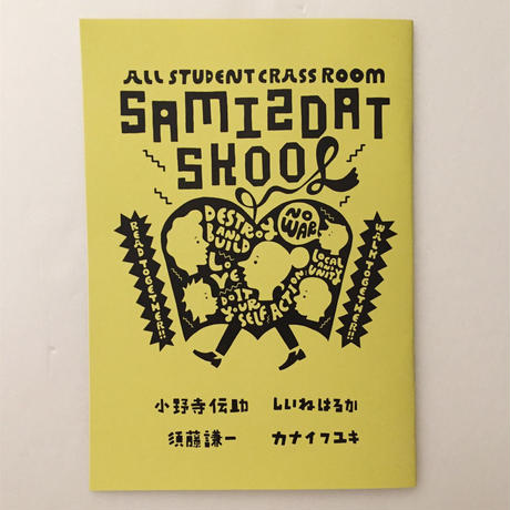 SAMIZDAT SKOOL ZINE vol.1