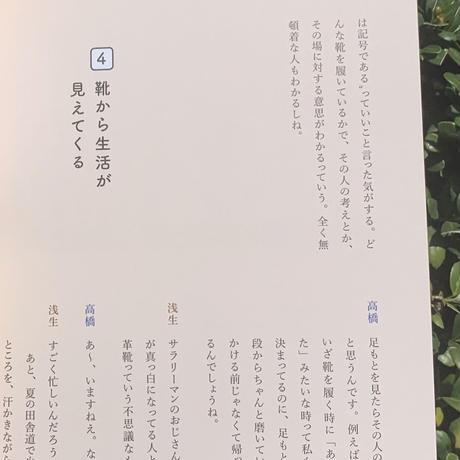 小檜山貴祐 能町みね子他   地球に靴で乗る (NAOT BOOK1)