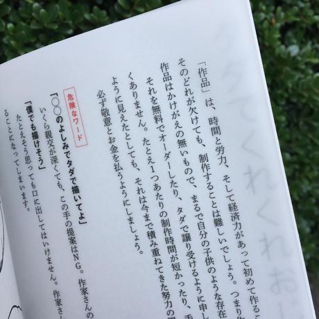 瀬崎百絵|◯◯おじさん大辞典
