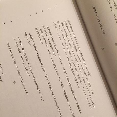 カナイフユキ|DOMINANT STORY - I'M A BOY-