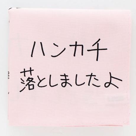 加賀美健|ハンカチ落としましたよ(ハンカチ)