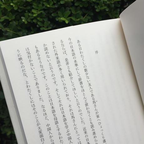 横山悠太|吾輩ハ猫ニナル