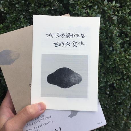 柿内正午|プルーストを読む生活