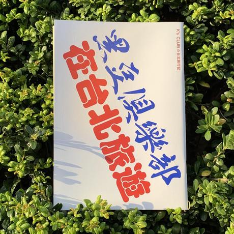 黒木雅巳   K's CLUBの台北旅行記