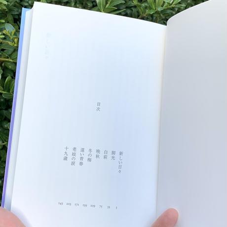 芝木好子   芝木好子作品集「新しい日々」