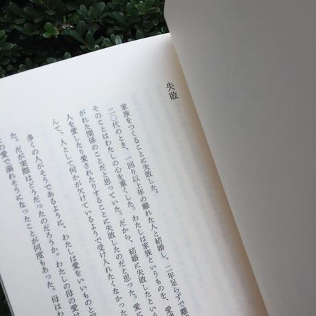 太田明日香 愛と家事