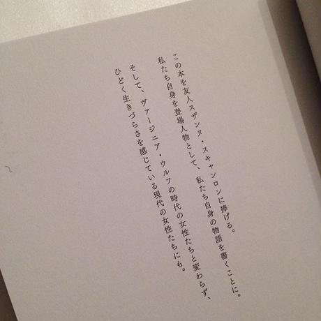 著:ケイト・ザンブレノ  /  訳:西山敦子|ヒロインズ