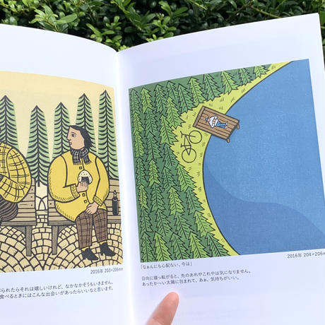 保立葉菜作品集 あぁ、楽しや木版画!<1&2>