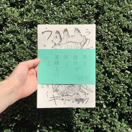 伊藤洋志 | 羊と自分が同じ直線上にいる