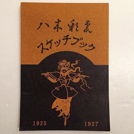 八木彩霞スケッチブック 1925-1927