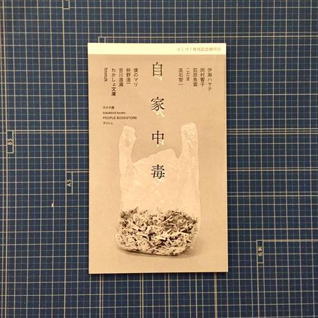 つくづく vol.8  (vol.1の新装版)