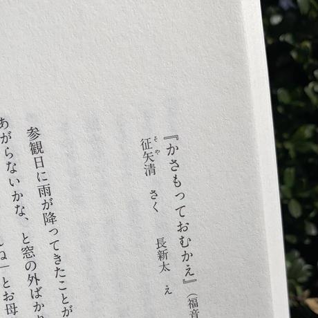 高村志保 | 絵本のなかへ帰る