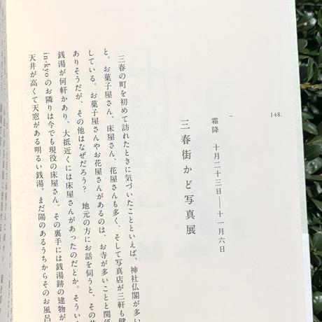 長谷川ちえ | 三春タイムズ