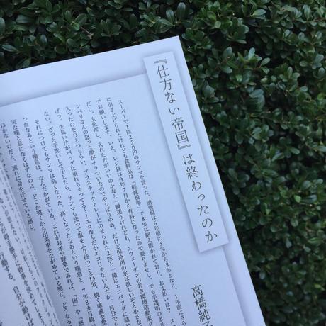 仕事文脈 vol.17