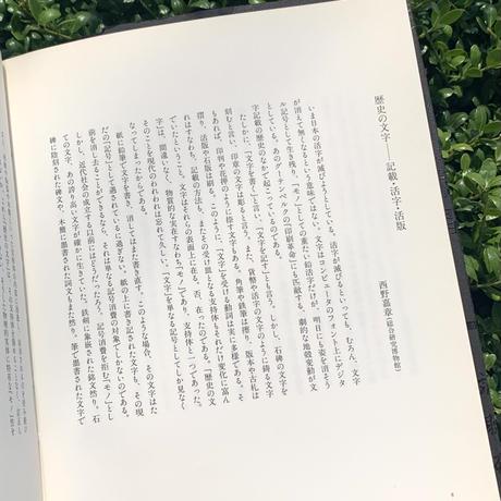 西野 嘉章・編 |歴史の文字 記載・活字・活版 (東京大学コレクションⅢ)