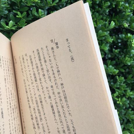 青木真兵・海青子|山學ノオト