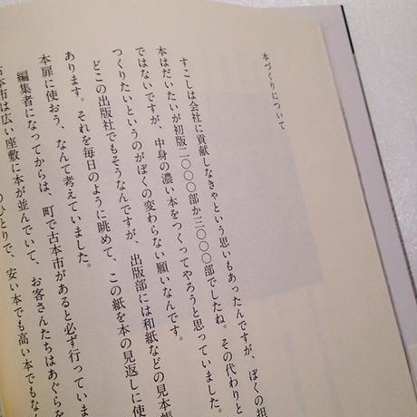 山高登|東京の編集者