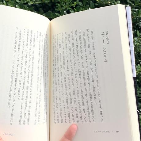 てきちゃん漂流日記