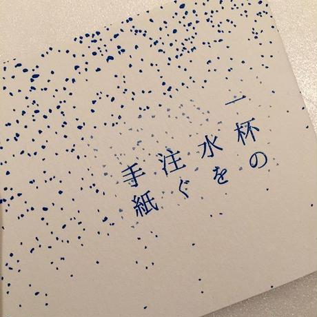池田彩乃|一杯の水を注ぐ手紙