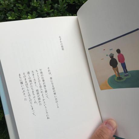 瀬尾夏美|あわいゆくころ─陸前高田、震災後を生きるー