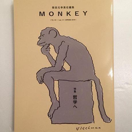 MONKEY | vol.17